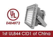 China's First CID1 HazLoc luminaires manufacturer
